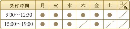 【月~土】9:00~12:30【月・火・水・金】15:00~19:00