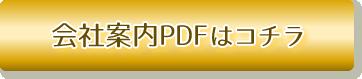 会社案内PDFはこちら