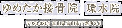 【ゆめたか接骨院・環水院】〒930-0804 富山県富山市下新町3-5
