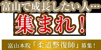 富山で成長したい人…集まれ!富山本院「柔道整復師」募集!