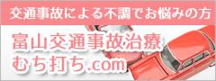 富山交通事故治療むち打ち.com