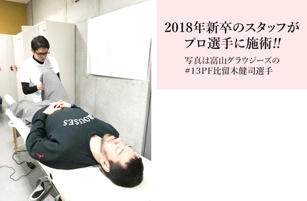 2018年新卒スタッフがプロ選手に施術!