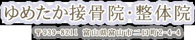 【ゆめたか接骨院】〒939-8211 富山県富山市二口町2-4-4