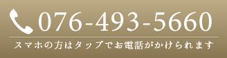 電話番号0764935660