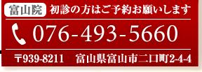 076-493-5660