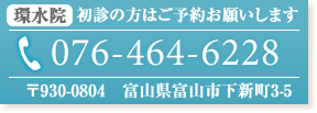 環水院 076-464-6228