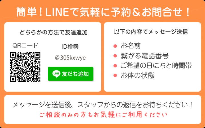 line_バナータイトル