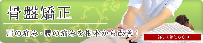 【骨盤矯正】肩の痛み・腰の痛みを根本から改善!