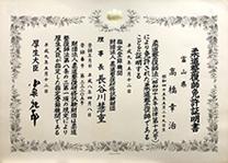 柔道整復師の国家資格